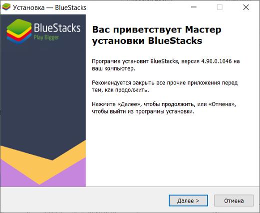 Bluestacks-001