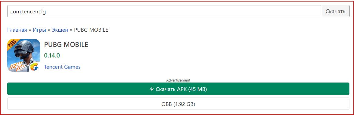 apk-file-004-min
